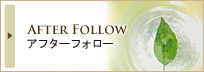 AFTERFOLLOW - アフターフォロー